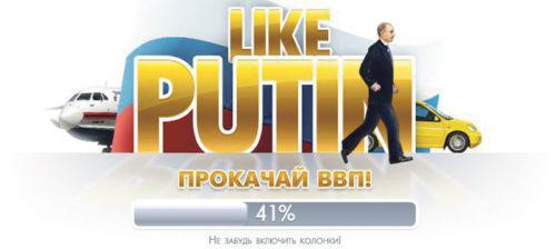 Minä olen Putin