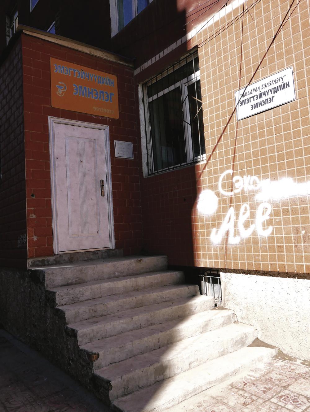 Naisten klinikka sijaitsee asuntokorttelin yhteydessä koulun ja kaupungin terveysaseman vieressä. Yksityiset klinikat sijaitsevat usein julkisen terveydenhuollon toimipisteiden lähettyvillä.